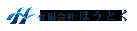 神奈川県厚木市の有限会社ほうとく。マンション、集合住宅、ビルの改修工事における建築金物、内装の施工工事、外壁塗装に豊富な実績